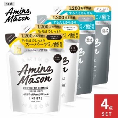 詰め替え用パウチ Amino Maison アミノメイソン モイスト シャンプー トリートメント スムース シャンプー トリートメント ×4個 セット