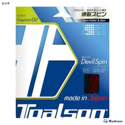 トアルソン TOALSON  テニスガット 単張り レンコン・デビルスピン(RENCON DEVIL SPIN) 125 レッド 7352510R