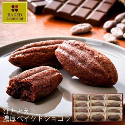 ひととえ 濃厚ベイクドショコラ 12号 BCB-15 (-K2021-406-) (t0) | 母の日 内祝い お祝い チョコレートケーキ