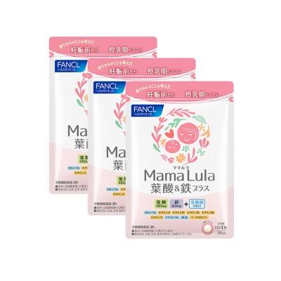 ファンケル Mama Lula 葉酸&鉄プラス 3袋(90日分) サプリメント