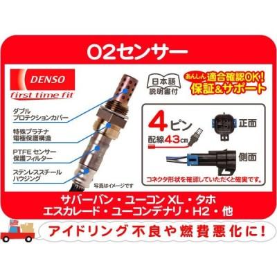 O2センサー・サバーバン タホ エスカレード H2 DENSO★BUK