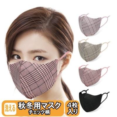 洗える チェック柄マスク 春先用 おしゃれなマスク 不織布マスク フィルター付き ファッションマスク  息がしやすい 蒸れない 耳紐調整4枚入り 個別包装