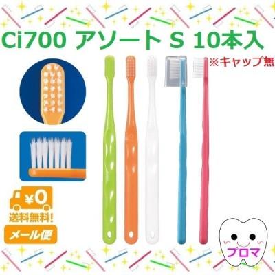 Ci 700(超先細+ラウンド毛)  S (やわらかめ) 10本(色はおまかせ) 送料無料(メール便)