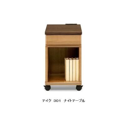 日本製  森のハーモニーシリーズ 301ナイトテーブル テイク グラデーション ホルムアルデヒド規制対応 2口コンセント付 送料無料(玄関渡し)
