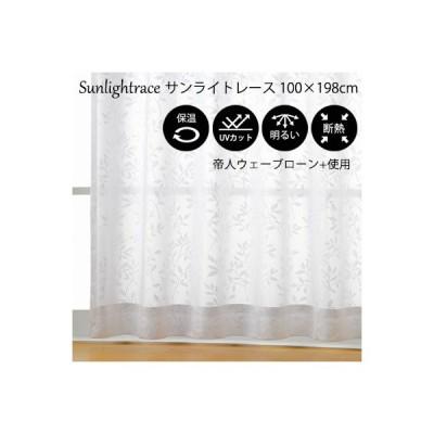 カーテン レース 断熱性 UVカット 保温 採光性 明るい リビング 寝室 北欧 シンプル リーフ柄 サンライトレース 100×198cm 2枚セット