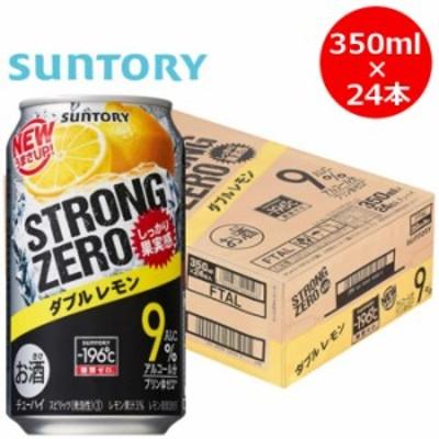 サントリー-196℃ストロングゼロダブルレモン350ml缶24本入りケース 【チューハイ】【高アルコール】【糖類ゼロ】【プリン体ゼロ】 【ご
