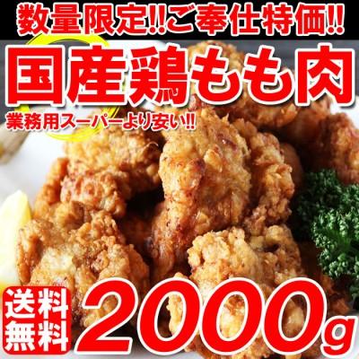⚡️業務用スーパーより安い!!【送料無料】国産鶏肉 もも肉 2kg 煮て良し!焼いて良し!揚げて良し!食卓の主役もも肉!!