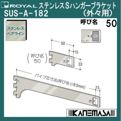 [クーポン有〜10/25] ステンレスSハンガーブラケット(外々用) ロイヤル SUS-A-182-50mm ステンレスヘアライン仕上げ