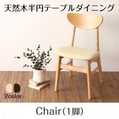 天然木半円テーブルダイニング Lune リュヌ ダイニングチェア 1脚 チェア単品 チェアのみ 1人掛け 椅子 イス 食卓 リビング キッチン シ