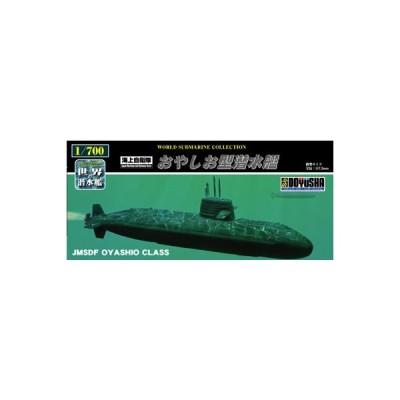 童友社 1/700 海上自衛隊 おやしお型潜水艦 ≪世界の潜水艦シリーズ No.1≫