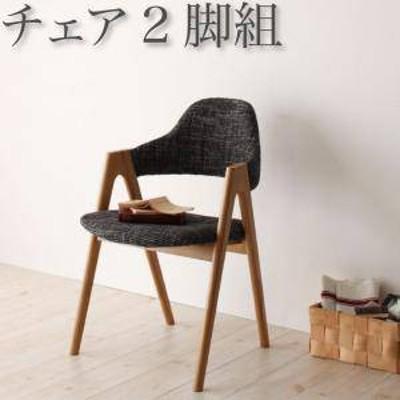 ダイニングチェア 2脚 椅子 おしゃれ 北欧 安い アンティーク 木製 シンプル ( 食卓椅子 ) 座面高45 ファブリック 完成品 背もたれ 肘付