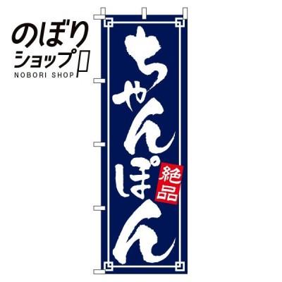 のぼり旗 ちゃんぽん 0010116IN