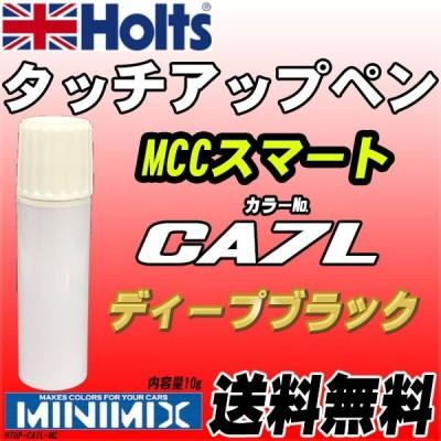 タッチアップペン MCCスマート CA7L ディープブラック Holts MINIMIX