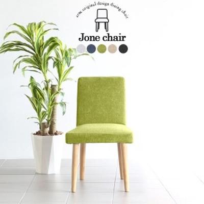 ダイニングチェア チェア 椅子 おしゃれ 北欧 座りやすい 座り心地がよい 単品 スリム デザイン チェアー Joneチェア 1P/脚NA