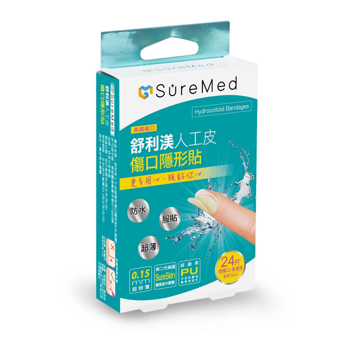 舒利渼人工皮傷口隱形貼(微傷口/指溝用24片)