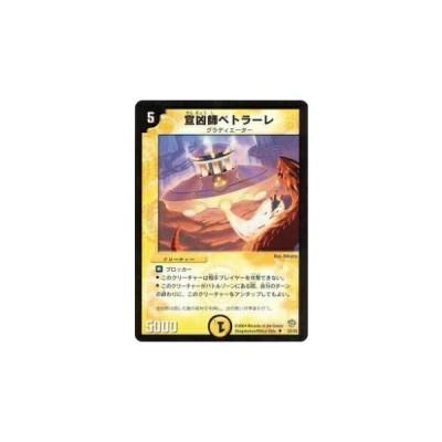 【プレイ用】デュエルマスターズ DM-09 22/55 宣凶師ベトラーレ(アンコモン)【中古】
