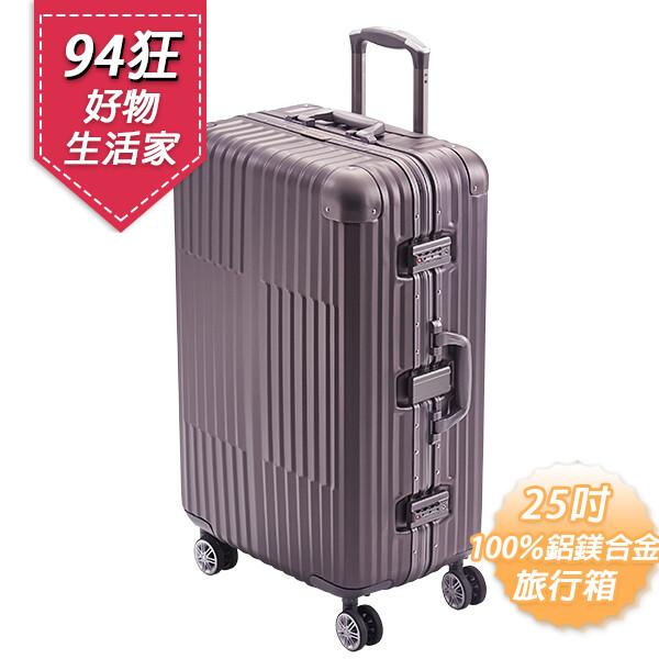 94狂好物生活家100鋁鎂合金一體成型旅行箱 行李箱 商務出差箱 硬殼設計 附贈防塵套 25吋