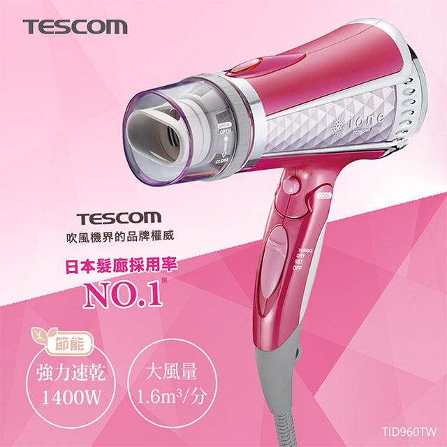 TESCOM專業型大風量負離子吹風機TID960TW