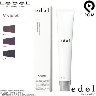 ルベル エドル シェードカラー バイオレット 1剤 80g | カラー剤 エドルカラー トーン選択