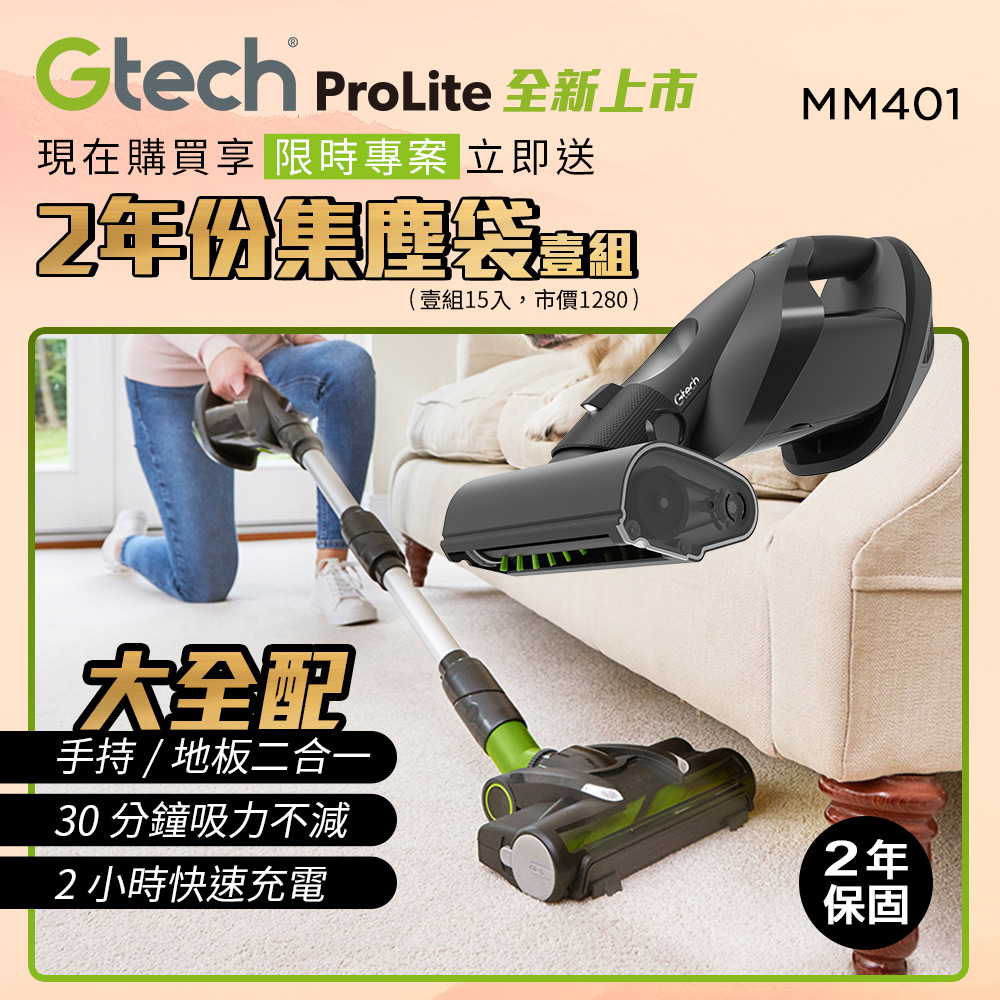 【LINE購物限定】英國 Gtech 小綠 ProLite 極輕巧無線除蟎吸塵器大全配