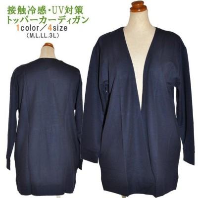 カーディガン 接触冷感 レディース UV対策 長袖 トッパー ポケット付き 着流しカーディガン 羽織り エアコン対策 冷え防止 大きいサイズ 通勤 仕事 無地