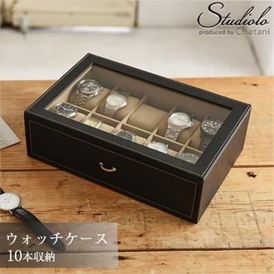 茶谷産業 Elementum(エレメンタム) ウォッチケース(コレクションケース) Stackable 240-443
