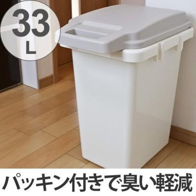 ゴミ箱 ワンハンドパッキンペール ふた付き 33L ( ごみ箱 屋外 ダストボックス 蓋 フタ 付き )