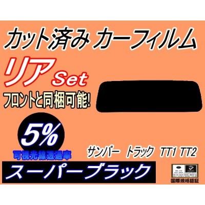リア (s) サンバートラック TT1 TT2 (5%) カット済み カーフィルム スバル