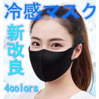夏用 接触冷感マスク  6枚セット 冷感マスク 洗える 紐調節 涼感涼しいひんやり大人用 立体 花粉対策 在庫あり 4色