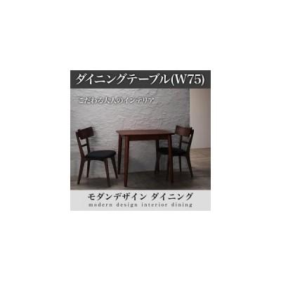 モダンデザインダイニング Le qualite ル・クアリテ ダイニングテーブル W75[00]
