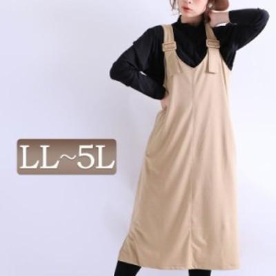 秋新作 大人っぽいデザインが細見え効果♪ ポンチジャンパースカート 大きいサイズ レディース ジャンパースカート サロペットスカート