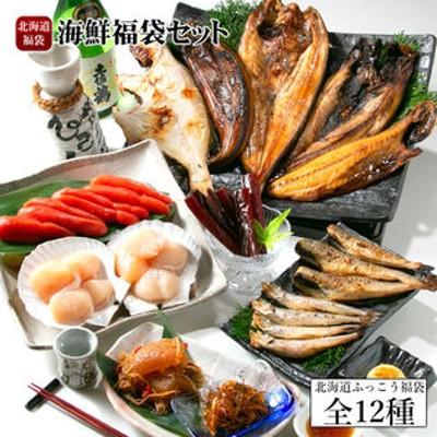 【全12種】北海道ふっこう海鮮福袋!市場の人気商品詰合せ(小分けパック・おうちごはん)