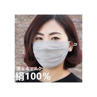 マスク洗えるマスクシルクマスク大人用繰り返し可能絹100%冷感UVカット吸汗通気性マスク花粉対策防塵男女兼用サイズ調節