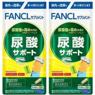 【在庫処分】ファンケル 尿酸サポート 20日分 80粒 2袋