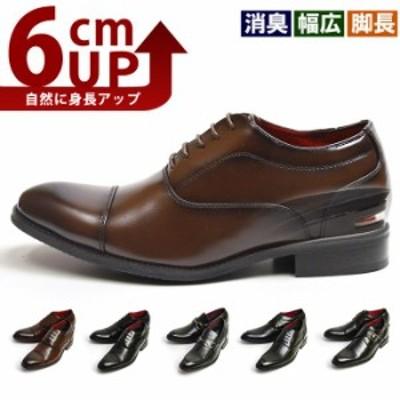 ビジネスシューズ メンズ フォーマル シークレットシューズ ヒールアップ 6cm インヒール 消臭 脚長 紳士靴 革靴 パーティー ストレート