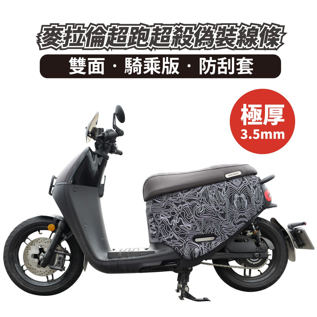 Gogoro2 gogoro3 Ai1 可適用 防刮 車罩 車套 車身保護套 超跑麥拉倫偽裝條紋 Gozilla