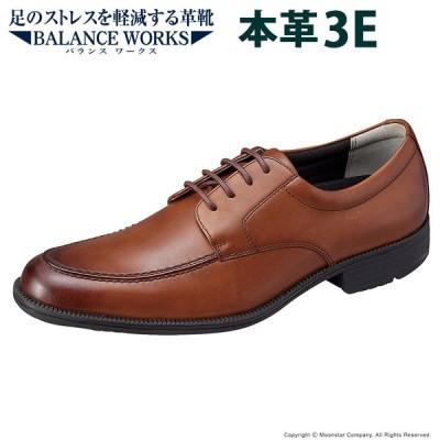 ムーンスター 本革 革靴 メンズ ビジネスシューズ BALANCE WORKS バランスワークス SPH4603 ブラウン 歩きやすい 3E moonstar 抗菌