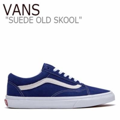 バンズ スニーカー VANS SUEDE OLD SKOOL スエード オールド スクール BLUE ブルー WHITE ホワイト VN0A4U3BXF7 FLVNAS1U30 シューズ