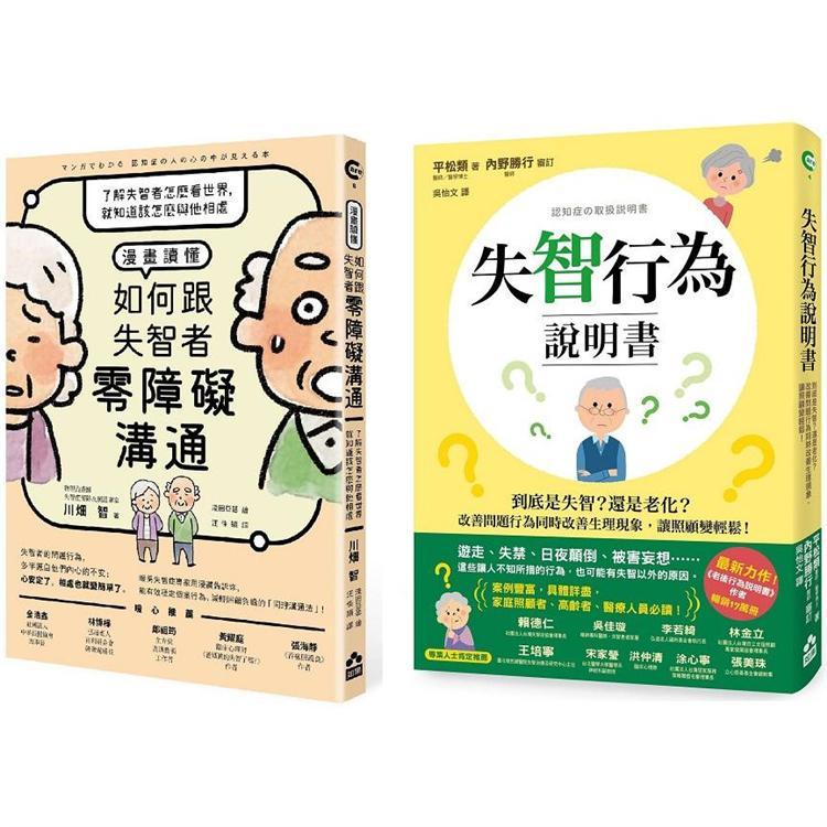失智症照護與溝通套書(兩冊):《失智行為說明書》+《漫畫讀懂.如何跟失智者零障礙溝通》