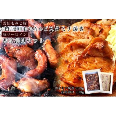 雲仙もみじ豚 味付き中おちカルビ スタミナ焼き(600g)・豚サーロイン西京漬け(500g)セット