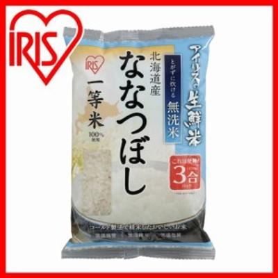 【こだわり米】アイリスの生鮮米 無洗米 北海道産ななつぼし 3合パック アイリスオーヤマ
