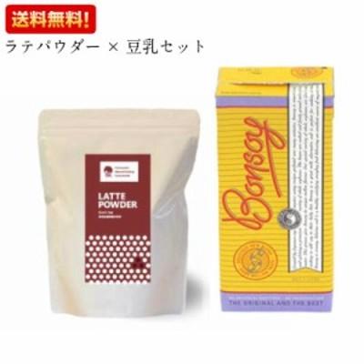 紅茶ラテパウダー 800g いいこカフェ EECO CAFE +ボンソイ BONSOY 1L セット