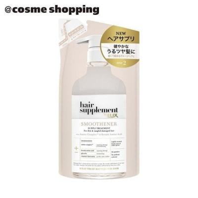 【6月20日 ポイント10%】ラックス ヘアサプリメント スムースナー トリートメント(つめかえ用 爽やかな、ウォーターグリーンの香り) トリートメント