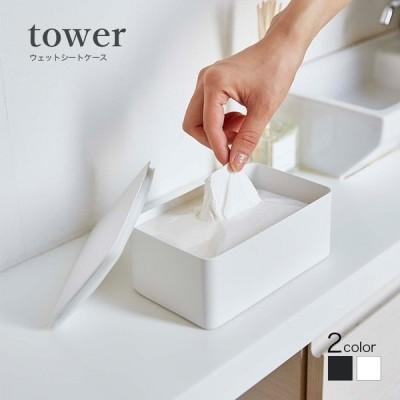 ウェットシートケース tower 山崎実業 ウェットティッシュ おしりふきシート トイレ リビング 4794 4795 ホワイト ブラック