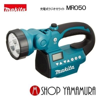 【正規店】  マキタ  makita  充電式ライト付ラジオ  MR050  (本体のみ/バッテリ・充電器別売)