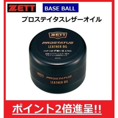ZEET ゼット 野球用品 グラブメンテナンス グラブオイル プロステイタスレザーオイル 保革油(固形) ZPS159