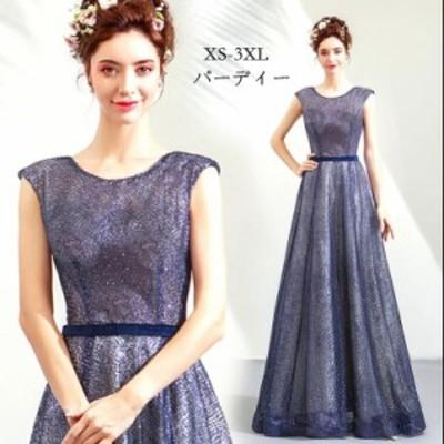 超豪華なロングドレス ウェディングドレス パーディードレス 花嫁ドレス 結婚式 二次会 お呼ばドレス 結婚式 キラキラ