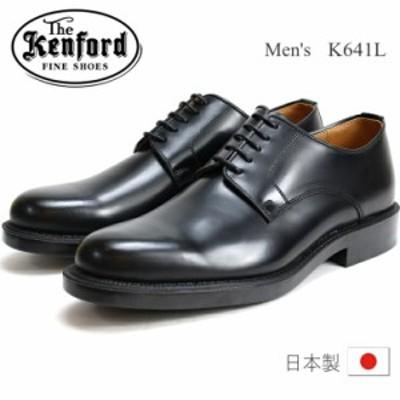 ケンフォード ビジネスシューズ 本革 KENFORD K641L ビジカジシューズ プレーントウ カジュアルシューズ ドレスシューズ 革靴 紳士靴 通