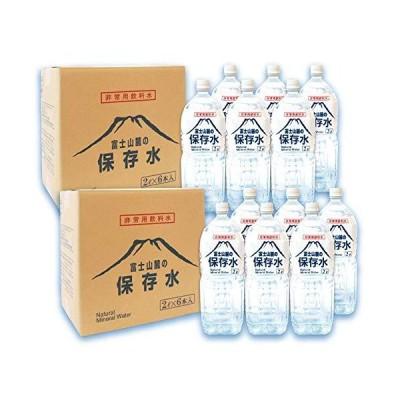 5年保存可能 おいしい非常用飲料水 富士山麓の保存水 2L×6本入 2ケース(12本)セット
