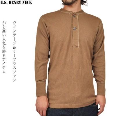 実物 新品 米軍 ヘンリーネック2ボタン ブラウン ワレスベリーシャツ デッドストック メンズ Tシャツ 長袖 ロンT カットソー インナー【クーポン対象外】